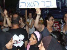 Israel rally Aug 2016